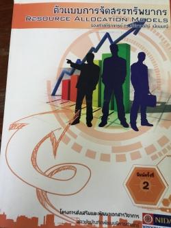 ตัวแบบการจัดสรรทรัพยากร Resource Allocation Model ผู้เขียน รศ.ดร.พัชราภรณ์ เนียมมณี.หนังสือตามโครงการส่งเสริมและพัฒนาเอกสารวิชาการ สถาบันบัณฑิตพัฒนบริหารศาสตร์