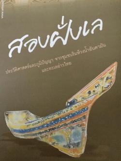 สองฝั่งเล ประวัติศาสตร์และภูมิปัญญา จากชุมชนริมห้วงนำ้อันดามัน และทะเลอ่าวไทย ผู้เขียน นิพัทธ์พร เพ็งแก้ว