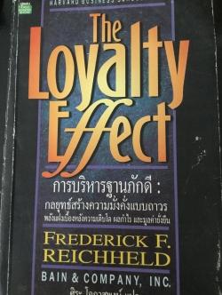 การบริหารฐานภักดี:กลยุทธ์สร้างความมั่งคั่งแบบถาวร พลังแฝงเบื้องหลังความเติบโต ผลกำไร และมูลค่ายั่งยืน ผู้เขียน Frederick F.Reichheld ผู้แปล ศิวะโอภาสพงษ์