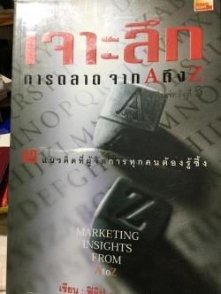เจาะลึก การตลาด จาก A ถึง Z. 80 แนวคิดที่ผู้จัดการทุกคนต้องรู้ซึ้ง Marketing Insights From A to Z