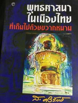 พุทธศาสนาในเมืองไทย ที่เต็มไปด้วยขวากหนาม ผู้เขียน ส.ศิวรักษ์.