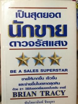 เป็นสุดยอดนักขาย ดาวจรัสแสง Be. A Sales Superstar ผู้เขียน Brian Tracy