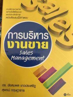 การบริหารงานขาย.Sales Management จะบริหารงานขายอย่างไรให้เป็นระบบ และมีประสิทธิภาพ หนังสือเล่มนี้มีคำตอบ
