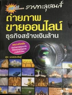 ถ่ายภาพขายออนไลน์ รวยทะลุเลนส์ ธุรกิจสร้างเงินล้าน เหมาะสำหรับนักถ่ายภาพทุกระดับที่ต้องการถ่ายภาพขายไปทั่วโลก ผู้เขียน สุระนวลประดิษฐ์