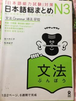 คู่มือ Grammar เตรียมสอบวัดระดับภาษาญี่ปุ่นระบบใหม่ N3 with English Translation