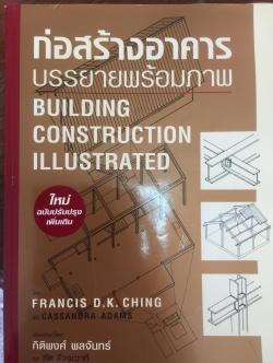 ก่อสร้างอาคาร บรรยายพร้อมภาพ Building Construction Illustrated ใหม่ฉบับปรับปรุงเพิ่มเติม ผู้เขียน Francis D.K.Ching