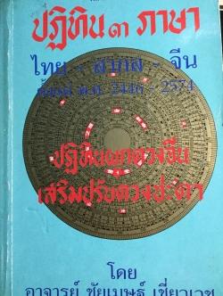 ปฎิทิน 3 ภาษา ไทย-สากล-จีน ตั้งแต่ พ.ศ.2446-2571 เป็นปฎิทินผูกดวงจีน เสริมปรับดวงชะตา โดย อาจารย์ ชัยเมษฐ์ เชี่ยวเวช