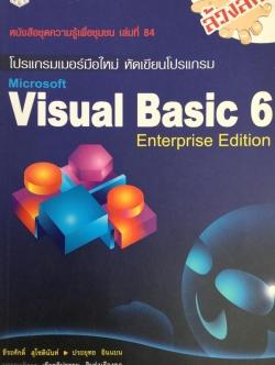 โปรแกรมเมอร์มือใหม่ หัดเขียนโปรแกรม Micro Visual Basic 6 Enterprise Edition จัดพิมพ์โดย สำนักพิมพ์แห่งจุฬาลงกรณ์มหาวิทยาลัย