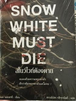 สโนว์ไวท์ต้องตาย. SNOW WHITE MUST DIE. จบลงด้วยความหวาดกลัว ดีกว่าต้องหวาดกลัวแต่ไม่จบ ผู้เขียน เนเล นอยเฮาซ์ ผู้แปล สรวงอัปสร กสิกรนันทน์