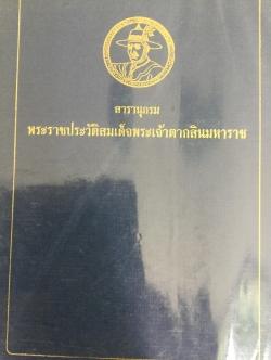 สารานุกรม พระราชประวัติสมเด็จพระเจ้าตากสินมหาราช. เจ้าของ มูลนิธิอนุรักษ์โบราณสถานในพระราชวังเดิม