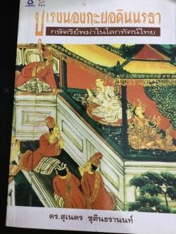 บุเรงนองกะยอดินนรธา กษัตริย์พม่าในโลกทัศน์ไทย ผู้เขียน สุเนตร ชุตินธรานนท์