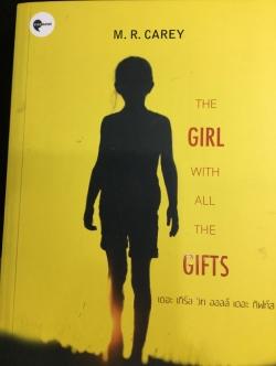 เดอะ เกิร์ส วิท ออลล์ เดอะ กิฟท์ส The GIRLS with all the GIFTS ผู้เขียน M.R.CAREY