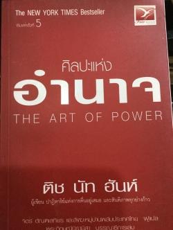 ศิลปะแห่งอำนาจ The Art of POWER. ผู้เขียน ตัช นัท ฮันห์