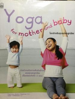 โยคะสำหรับคุณแม่และลูกน้อย Yoga for mother and baby. ทวงท่ากระชับความสัมพันธ์ต่างฯ ของคุณและลูกน้อย(ตั้งแต่แรกเกิดถึง 3 ขวบ)