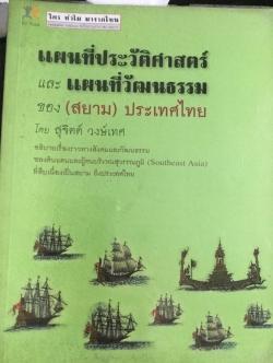 แผนที่ประวัติศาสตร์ และแผนที่วัฒนธรรม ของ(สยาม)ประเทศไทย โดย สุจิตต์ วงษ์เทศ