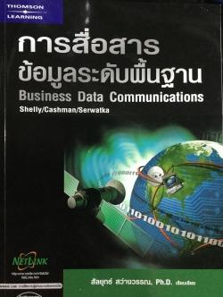 การสื่อสารข้อมูลระดับพื้นฐาน Business Data Communications. ผู้เขียน สัลยุทธ์ สว่างวรรณ