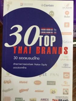 30 ยอดแบรนด์ไทย 30 TOP THAI BRANDS ศักยภาพการแข่งขันและ Notion Equity ของประเทศไทย