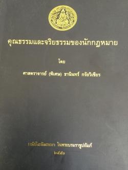 คุณธรรมและจริยธรรมของนักกฎหมาย โดย ศจ.(พิเศษ) ธานินทร์ กรัยวิเชียร จัดพิมพ์โดย เนติบัณฑิตยสภา ในพระบรมราชูปถัมภ์ 2550