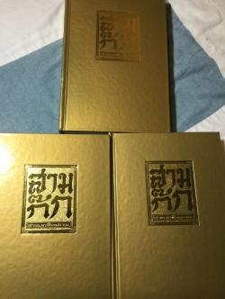 สามก๊ก ฉบับเจ้าพระยาพระคลัง(หน) กองวรรณคดีและประวัติศาสตร์ กรมศิลปากร และสำนักพิมพ์ดอกหญ้า ร่วมกันชำระ พ.ศ.2536