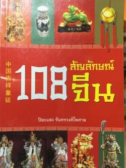 108 สัญลักษณ์จีน. ผู้เขียน ปิยะแสง จันทรวงศ์ไพศาล