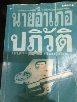 นายอำเภอปฏิวัติ. นวนิยายมาสเตอร์พีซ จากชีวิตเลือดเนื้อคนมหาดไทย ผู้เขียน บุญโชค เจียมวิริยะ