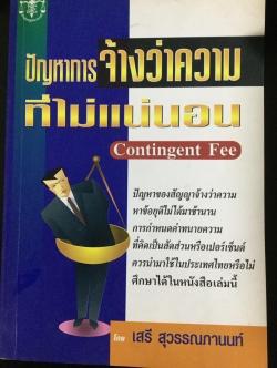 ปัญหาการจ้างว่าความที่ไม่แน่นอน Contingent Fee ปัญหาของสัญญาจ้างว่าความหาข้อยุติไม่ได้มาช้านาน การกำหนดค่าทนายความที่คิดเป็นสัดส่วนฯควรนำมาใช้ในประเทศไทยหรือไม่