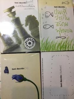 หนังสือของวินทร์ เลียววาริณ รวม 4 เล่ม 1)ประชาธิปไตยบนเส้นขนาน 2) ปลาที่ว่ายในสนามฟุตบอล 3) รวมเรื่องสั้น และเบื้องหลังงานเขียนฯ 4) หรรษาคดีโกหกฯ
