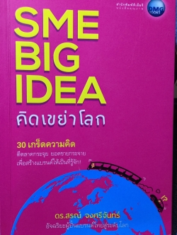 SME BIG IDEA คิดเขย่าโลก 30เกร็ดความคิด ตีตลาดกระจุย ยอดขายกระจาย เพื่อสร้างแบรนด์ให้ที่รู้จัก ผู้เขียน ดร.สรณ์ จงศรีจันทร์