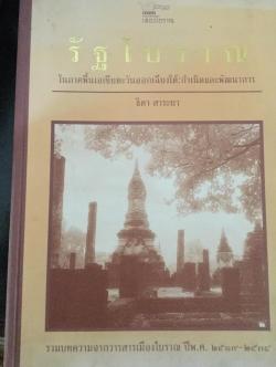 รัฐโบราณ. ในภาคพื้นเอเชียตะวันออกเฉียงใต้:กำเนิดและพัฒนาการ. ผู้เขียน ธิดา สาระยา. รวมบทความจากวารสารเมืองโบราณ ปี พ.ศ.2519-2534