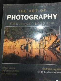 ศิลปะแห่งการถ่ายภาพ The Art of PHOTOGRAPHY มุมกล้อง มองภาพ จากพื้นฐานการถ่ายภาพ สู่เทคนิคแบบมืออาชีพ ผู้เขียน อำนวยพร บุญจำรัส