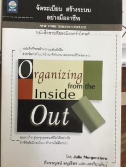 จัดระเบีบบาท สร้างระบบ อย่างมืออาชีพ Organizing from the Inside Out หนังสือที่จะสร้างระบบอันยั่งยืน ช่วยจัดระเบียบที่บ้าน ที่ทำงาน ตลอดจนชีวิตของคุณ