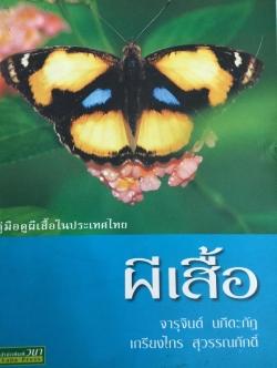 ผีเสื้อ คู่มือดูผีเสื้อในประเทศไทย. ผู้เขียน จารุจินต์ นภีตะภัฎ และ เกรียงไกร สุวรรณภักดิ์