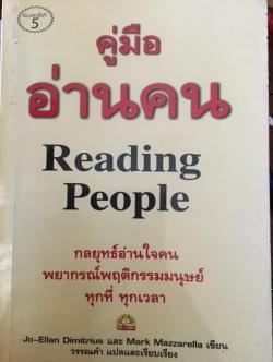 คู่มืออ่านใจคน Reading People กลยุทธ์อ่านใจคน พยากรณ์พฤติกรรมมนุษย์ทุกที่ ทุกเวลา ผู้เขียน Jo-Ellen Dimitrius และ Mark Mazzarella ผู้แปลและเรียบเรียง วรรณคำ
