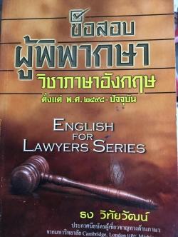 ข้อสอบผู้พิพากษา วิชาภาษาอังกฤษ English for Lawyers Series ตั้งแต่ พ.ศ.2498-ปัจจุบัน ผู้เขียน ธง วิทัยวัฒน์