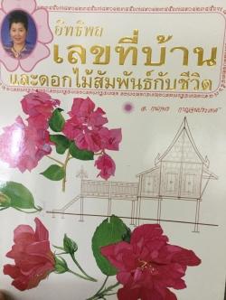 อิทธิพลเลขที่บ้านและดอกไม้สัมพันธ์กับชีวิต. ผู้เขียน อ.กนกพร กาญจนประเทศ