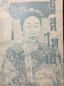 ซูสีไทเฮา. เกร็ดพงศาวดารจีน. ผู้เขียน ม.ร.ว.คึกฤทธิ์ ปราโมช