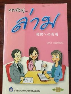 """ทางลัดสู่ """"ล่าม"""" ผู้แปลภาษาหนึ่งเป็นอีกภาษาหนึ่งโดยทันที เป็นอาชีพที่ต้องใช้ความสามารถทางภาษาและทักษะไหวพริบ ผู้เขียน บุษบา บรรจงมณี"""