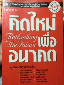 คิดใหม่เพื่ออนาคต Rethinking The Future พบความคิดกูรูดังของโลก