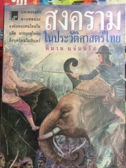 สงครามในประวัติศาสตร์ไทย บทเพลงแห่งซากศพและธงชัยของคนไทยในอดีต จากยุคสุโขทัยถึงยุครัตนโกสินทร์ ผู้เขียน พิมาน แจ่มจรัส