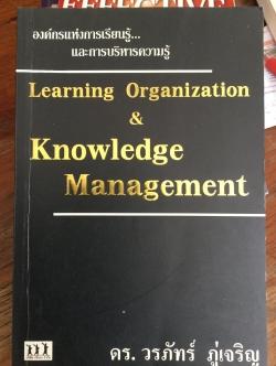 องค์กรแห่งการเรียนรู้....และการบริหารความรู้. Learning Organization & Knowledge Management ผู้เขียน ดร.วรภัทร์ ภู่เจริญ