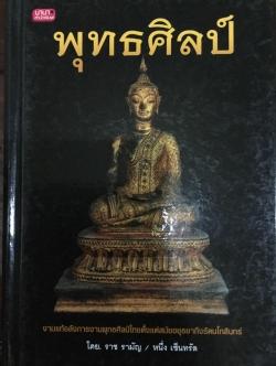 พุทธศิลป์. งามแท้อลังการงานพุทธศิลป์ไทยตั้งแต่สมัยอยุธยาถึงรัตนโกสินทร์ โดย ราช รามัญ / หนึ่ง เซ็นทรัล