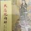 มหากรุณาธารณี ผู้เรียบเรียง พระอาจารย์คณาณัติจีนพรต(เย็นบุญ) และ อจ.ล.เสถียรสุต thumbnail 1