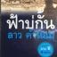 ฟ้าบ่กั้น. ความสั่นสะเทือนทางสังคมของสังคมไทยเมื่อกึ่งพุทธกาล. ผู้เขียน ลาว คำหอม thumbnail 1