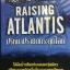 ปริศนาปีรามิดกระตุกโลก RAISING ATLANTIS ใต้ผืนน้ำแข็งแห่งแอนตาร์กติกา ปริศนาอายุนับหมื่นปีรอเวลาถูกเปิดเผย ผู้เขียน Thomas Greanias thumbnail 2