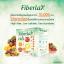 Fiberlax ไฟเบอร์แล็กซ์ (เครื่องดื่มใยอาหารควบคุมน้ำหนัก) ** thumbnail 1