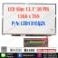 "LED 13.1"" 30 PIN 1600 x 900 P/N: LTD131EQ2X thumbnail 1"
