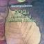 จดหมายเหตุงานเฉลิมฉลอง 100 ปี พระธรรมโกศาจารย์(พุทธทาสภิกขุ อินทปัญโญ) thumbnail 1
