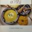 สำรับ ผู้เขียน หม่อมหลวงขวัญทิพย์ เทวกุล เชฟป้อม พิธีกร รายการ มาสเตอร์เชฟ ไทยแลนด์ Masterchef Thailand thumbnail 1