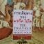 หนังสือ การเดินทางของมาร์คโค โปโล. The Travels of Marco Polo. รวม2เล่ม thumbnail 1