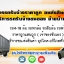 บริการรถรับจ้างสุพรรณบุรี thumbnail 1